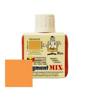 Краситель универсальный Pigment Mix персиковый 80 мл